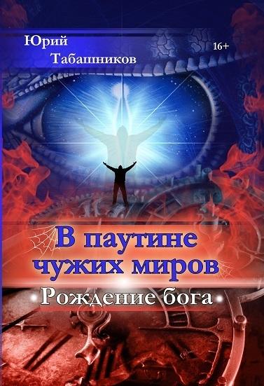 Скачать В паутине чужих миров. Рождение бога быстро
