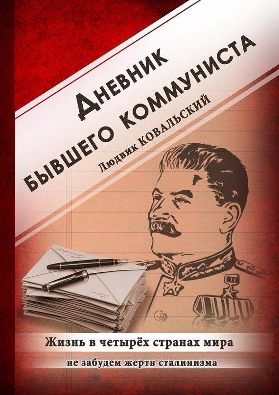 Скачать Дневник бывшего коммуниста. Жизнь в четырех странах мира бесплатно Людвик Ковальский