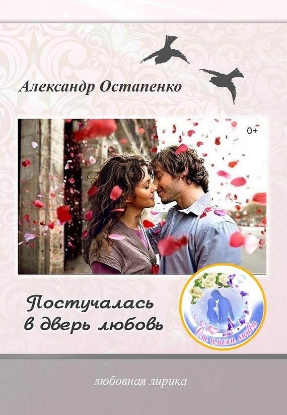 Александр Остапенко Постучалась в дверь любовь