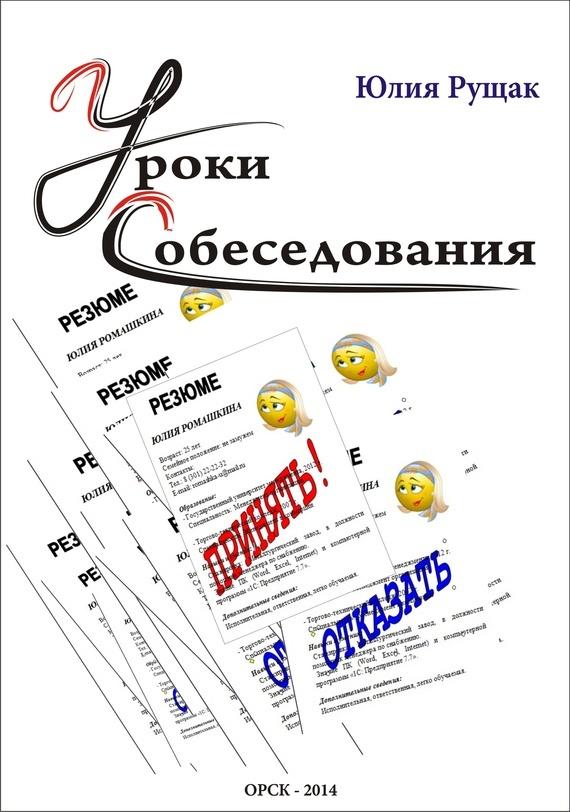 Скачать Уроки собеседования бесплатно Юлия Рущак