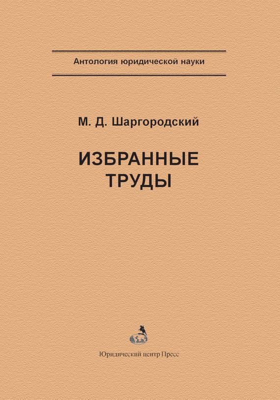 М. Д. Шаргородский Избранные труды статьи по методологии и толкованию уголовного права