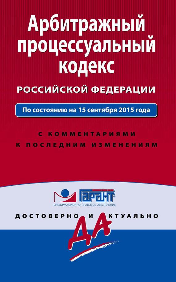 Отсутствует Арбитражный процессуальный кодекс Российской Федерации. По состоянию на 15 сентября 2015 года. С комментариями к последним изменениям  эксмо налоговый кодекс рф по состоянию на 15 сентября 2015 года с комментариями к последним изменениям