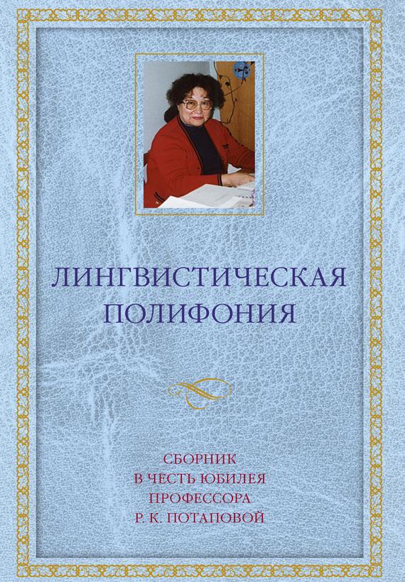 Сборник статей Лингвистическая полифония. Сборник статей в честь юбилея профессора Р. К. Потаповой