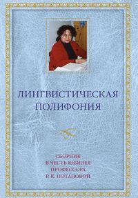 статей, Сборник  - Лингвистическая полифония. Сборник статей в честь юбилея профессора Р. К. Потаповой