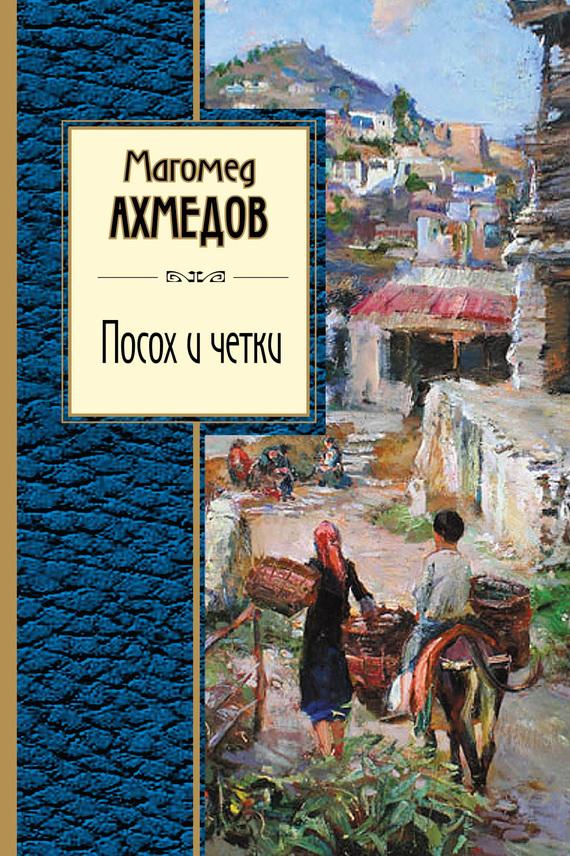 Посох и четки (сборник) от ЛитРес