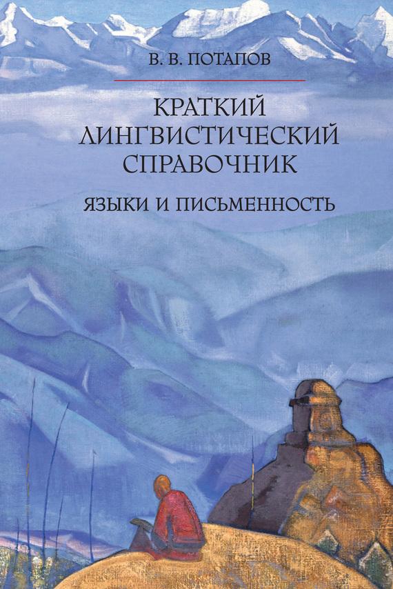Краткий лингвистический справочник. Языки и письменность от ЛитРес