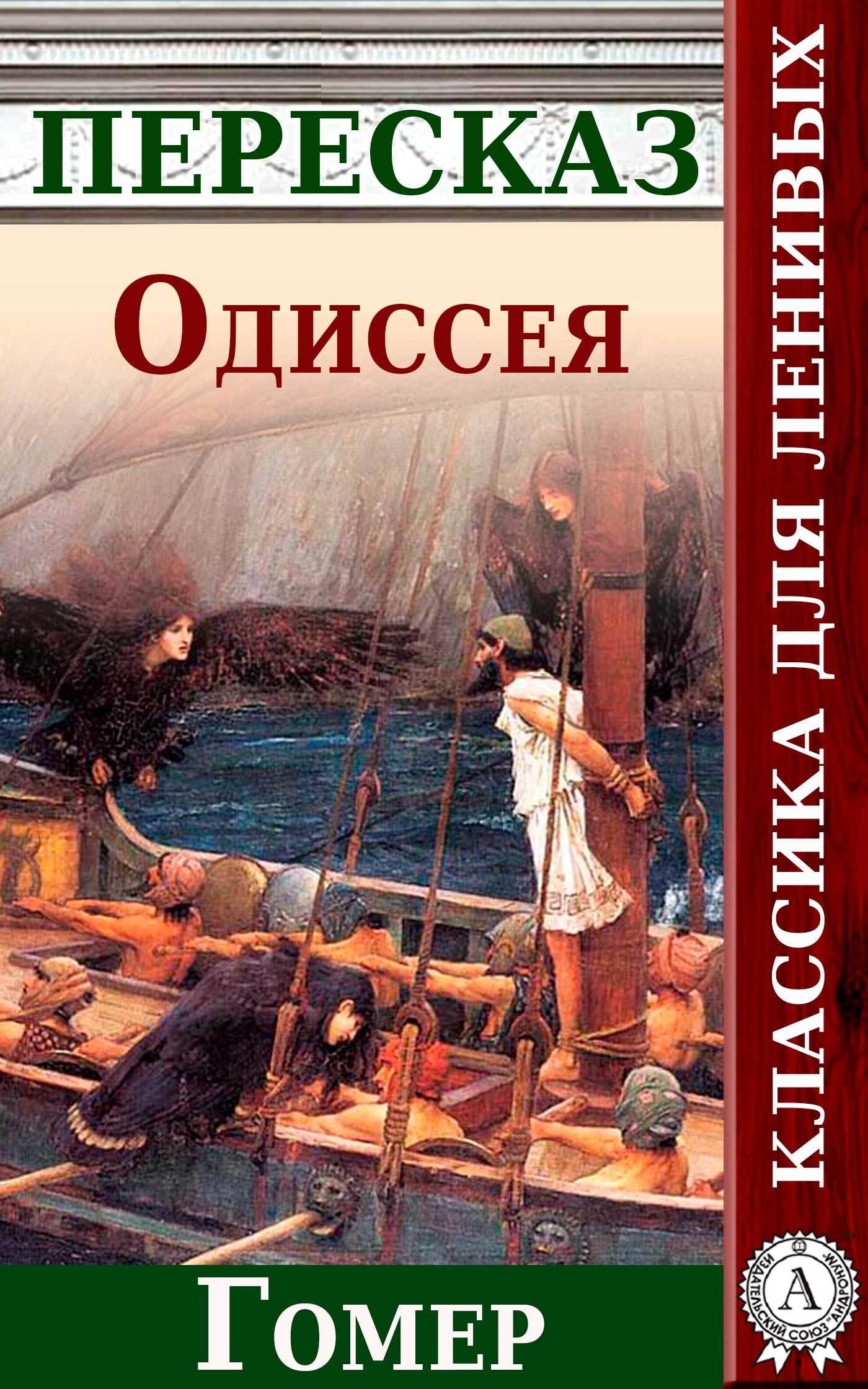 Одиссея Краткий пересказ произведения Гомера от ЛитРес