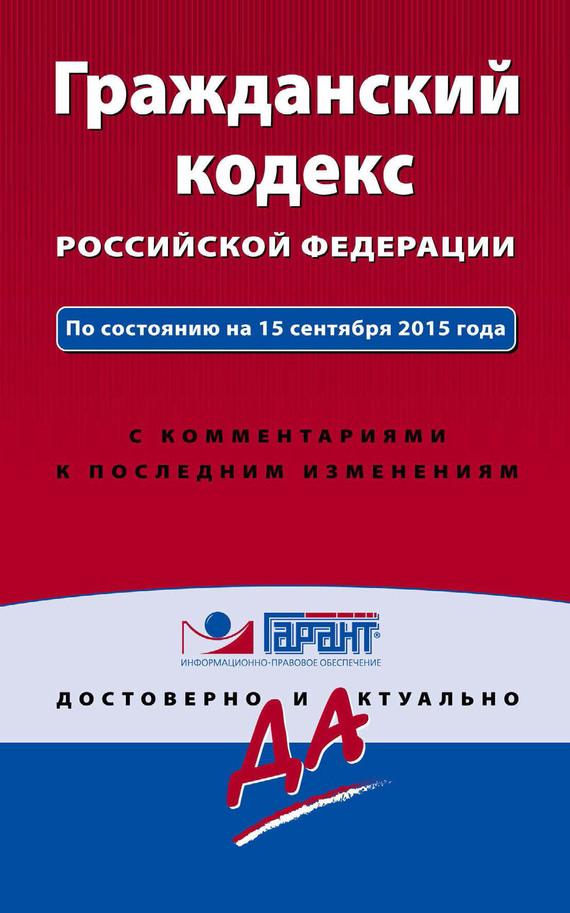 Отсутствует Гражданский кодекс Российской Федерации. По состоянию на 15 сентября 2015 года. С комментариями к последним изменениям  эксмо налоговый кодекс рф по состоянию на 15 сентября 2015 года с комментариями к последним изменениям