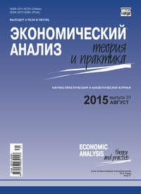 Отсутствует - Экономический анализ: теория и практика № 31(430) 2015