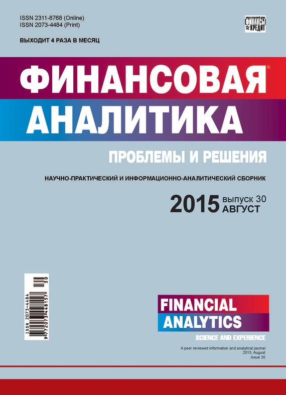 Финансовая аналитика: проблемы и решения № 30 (264) 2015