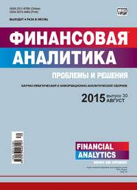 - Финансовая аналитика: проблемы и решения № 30 (264) 2015