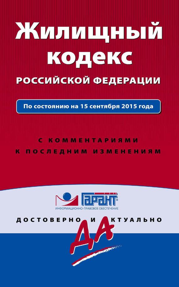 Отсутствует Жилищный кодекс Российской Федерации. По состоянию на 15 сентября 2015 года. С комментариями к последним изменениям  эксмо налоговый кодекс рф по состоянию на 15 сентября 2015 года с комментариями к последним изменениям