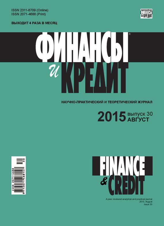 бесплатно Финансы и Кредит 8470 30 654 2015 Скачать Автор не указан