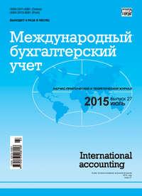 Отсутствует - Международный бухгалтерский учет № 27 (369) 2015