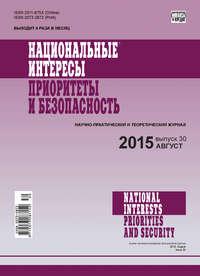 - Национальные интересы: приоритеты и безопасность &#8470 30 (315) 2015