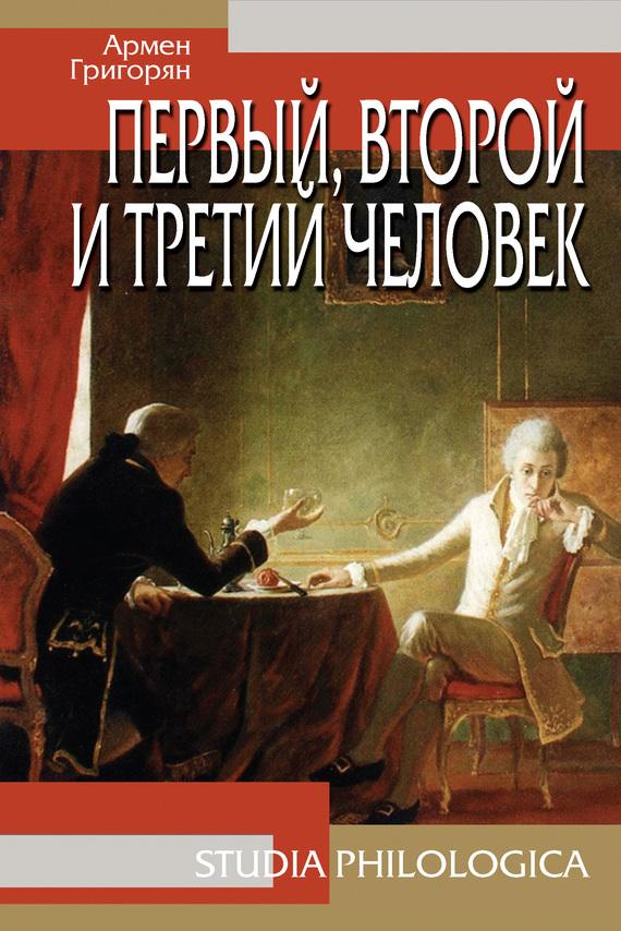 Армен Григорян Первый, второй и третий человек шу л радуга м энергетическое строение человека загадки человека сверхвозможности человека комплект из 3 книг