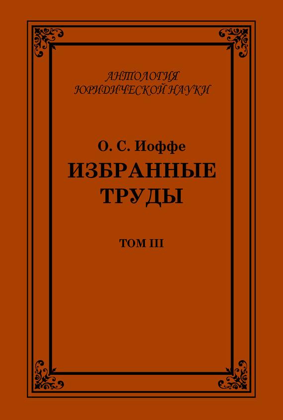 Олимпиад Иоффе Избранные труды. Том III юридическая литература