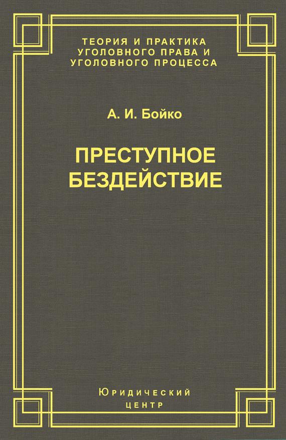 А. И. Бойко Преступное бездействие