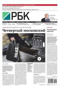 - Ежедневная деловая газета РБК 165-2015