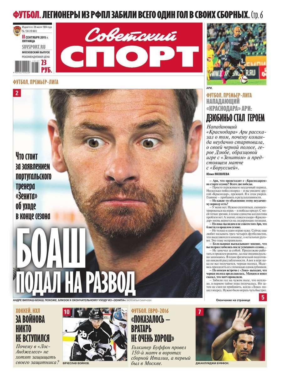 Советский спорт 134-2015