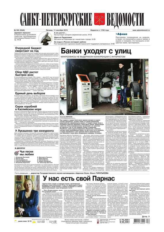 Санкт-Петербургские ведомости 169-2015