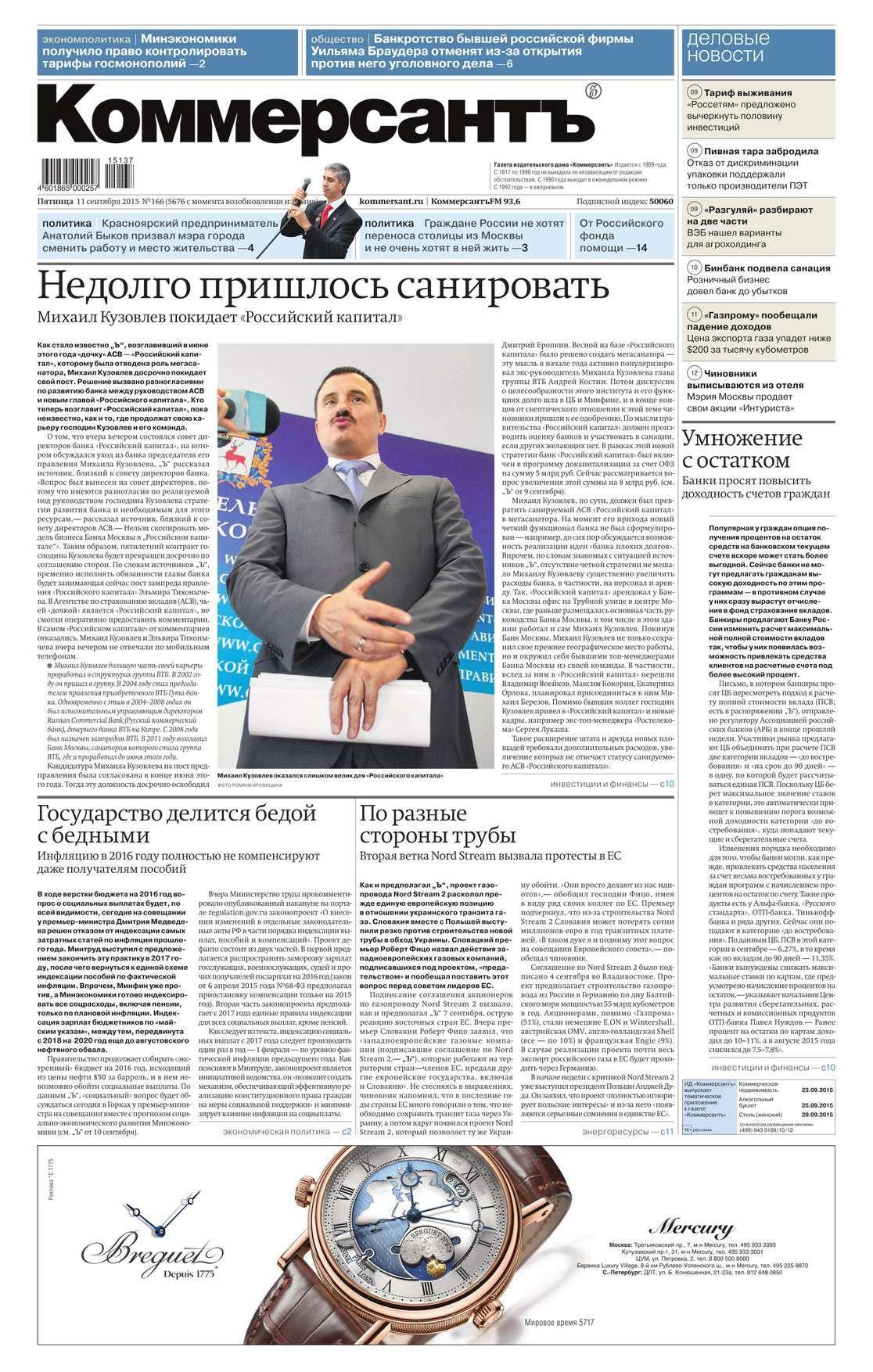 Скачать КоммерсантЪ 166-2015 бесплатно Редакция газеты КоммерсантЪ