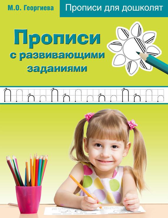 бесплатно Марина Георгиева Скачать Прописи с развивающими заданиями