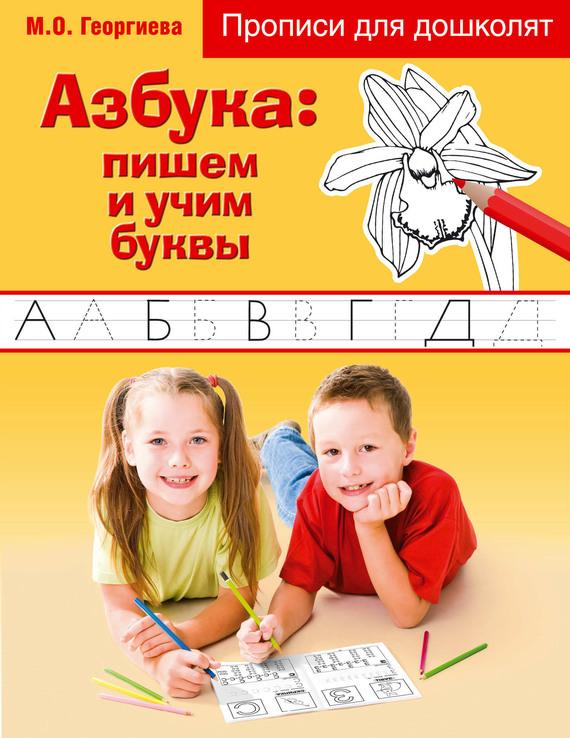 Марина Георгиева Азбука: пишем и учим буквы весёлые буквы