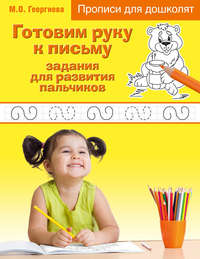 Георгиева, Марина  - Готовим руку к письму: задания для развития пальчиков