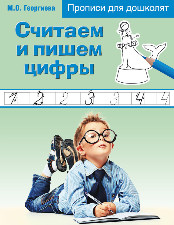 Скачать Марина Георгиева бесплатно Считаем и пишем цифры