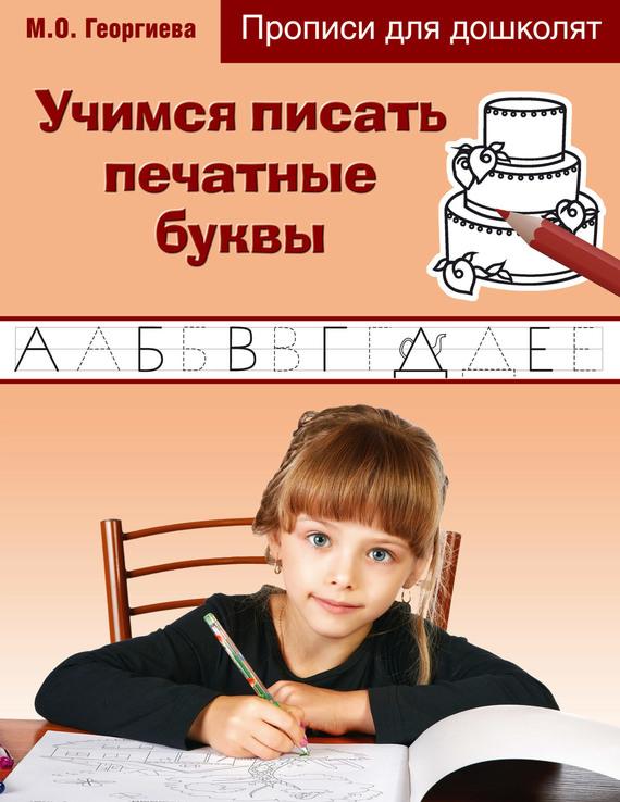 Марина Георгиева Учимся писать печатные буквы  макеева о учимся писать цифры