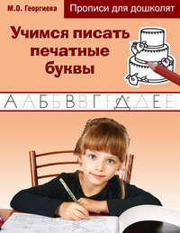 Георгиева, Марина  - Учимся писать печатные буквы
