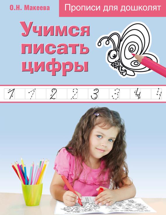 О. Н. Макеева Учимся писать цифры макеева о учимся писать цифры и решать примеры 4 7 лет