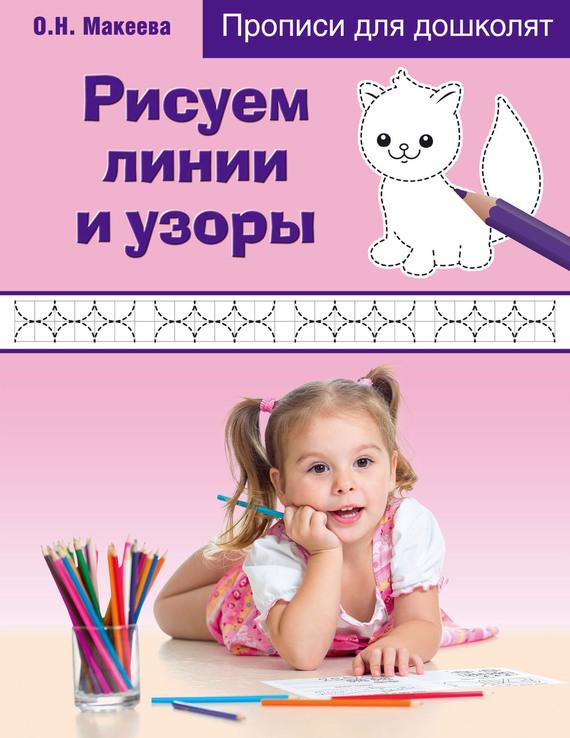 О. Н. Макеева Рисуем линии и узоры макеева о учимся писать цифры