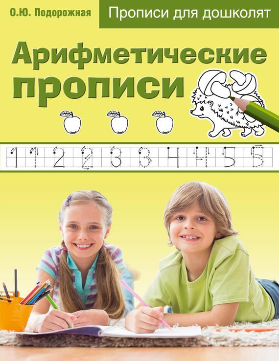Скачать Арифметические прописи бесплатно О. Ю. Подорожная