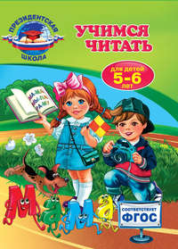 Пономарева, Алла  - Учимся читать: для детей 5-6 лет