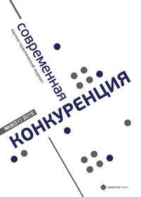 Отсутствует - Современная конкуренция №3 (51) 2015
