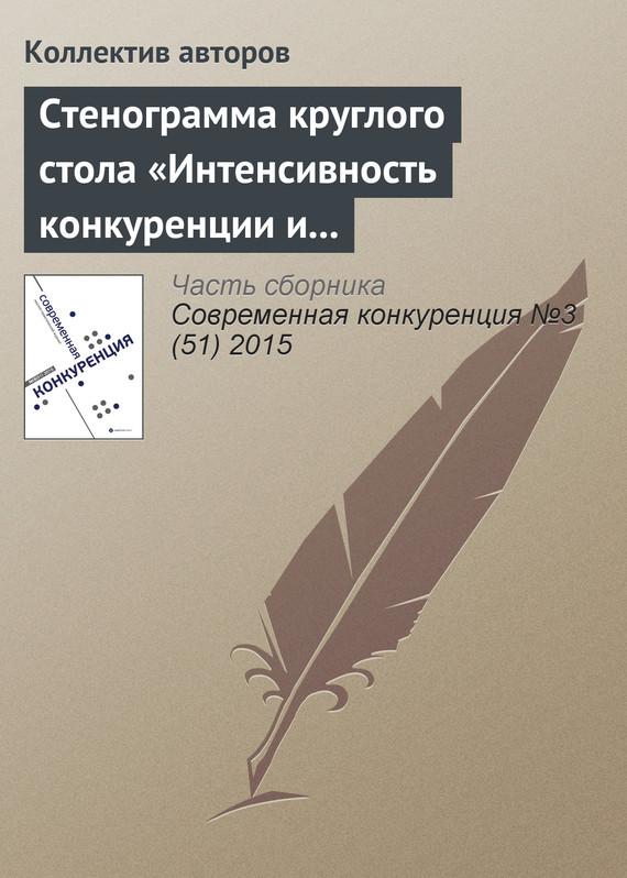 Стенограмма круглого стола «Интенсивность конкуренции и состояние конкурентной среды в России: корректировка методологии рейтингования регионов»