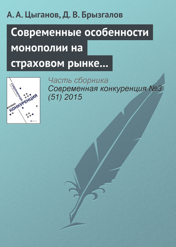А. А. Цыганов Современные особенности монополии на страховом рынке в Российской Федерации