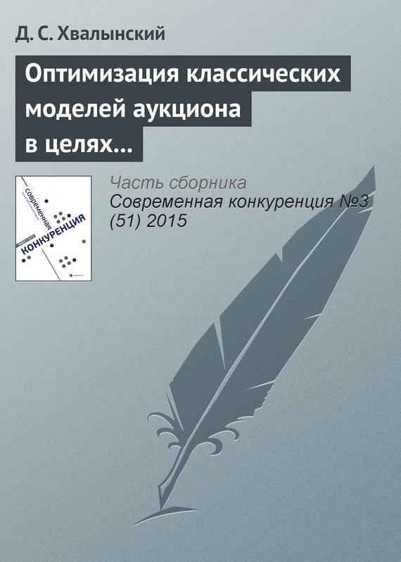 захватывающий сюжет в книге Д. С. Хвалынский