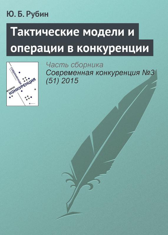 доступная книга Ю. Б. Рубин легко скачать