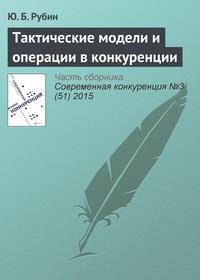 Рубин, Ю. Б.  - Тактические модели и операции в конкуренции
