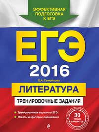 Самойлова, Е. А.  - ЕГЭ 2016. Литература. Тренировочные задания