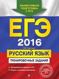 Маслова, И. Б.  - ЕГЭ 2016. Русский язык. Тренировочные задания