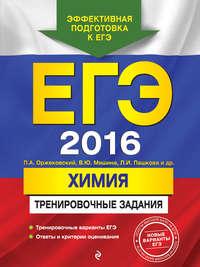 Оржековский, П. А.  - ЕГЭ 2016. Химия. Тренировочные задания