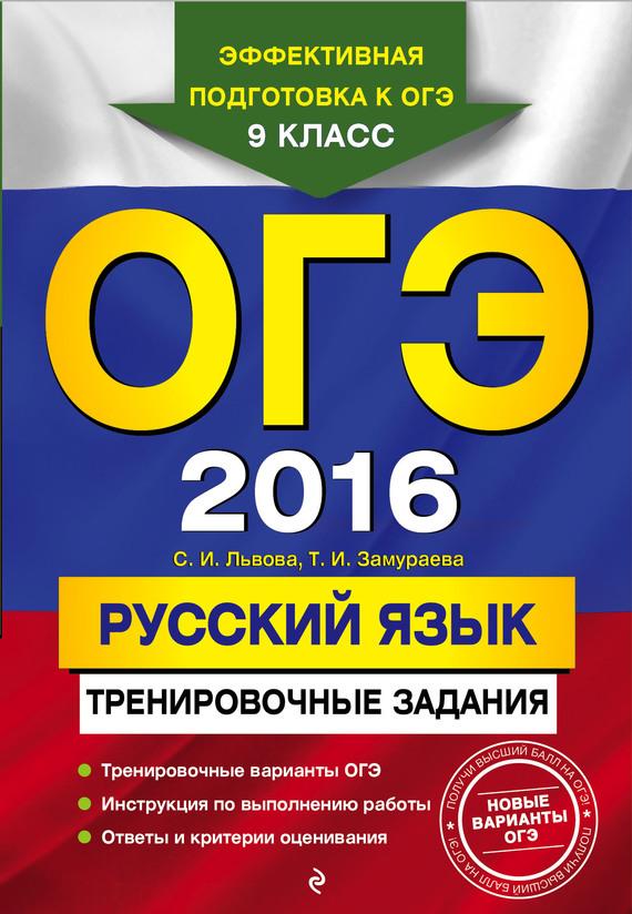 С. И. Львова бесплатно