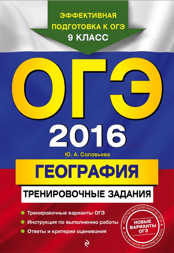 Ю. А. Соловьева бесплатно