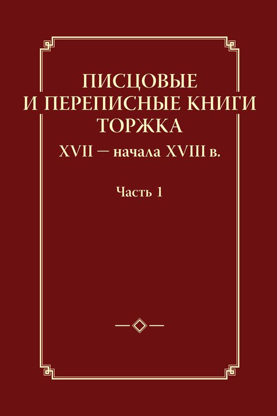 Отсутствует Писцовые и переписные книги Торжка XVII – начала XVIII в. Часть 1