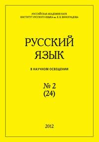 Отсутствует - Русский язык в научном освещении №2 (24) 2012