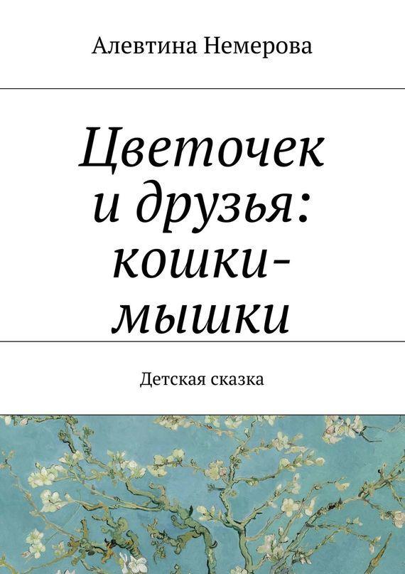 Алевтина Немерова - Цветочек и друзья: кошки-мышки
